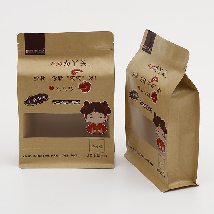 磨砂开窗牛皮纸袋-牛皮纸包装袋生产厂家批发定做